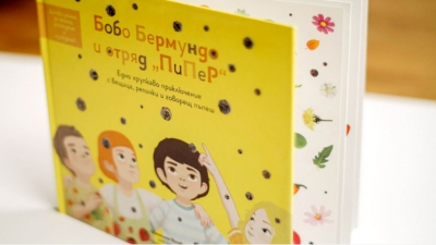 Bulgarian team has created children's planting book