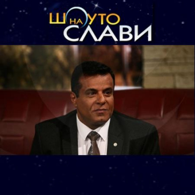 "Mr. Avinoam Katrieli, President Of BCCBI And ""I Love BG"" Was Guest In Slavi's Show - On Btv"