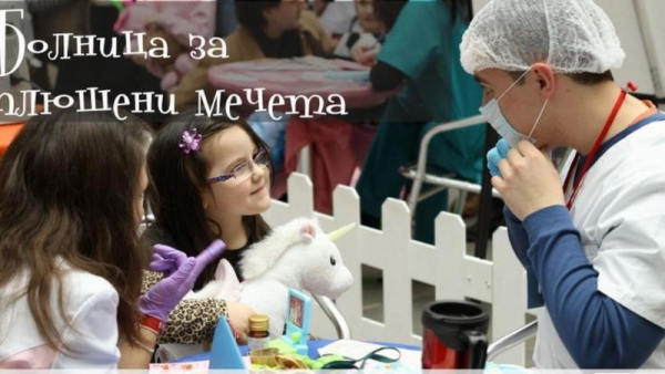 Medical Students will Treat Toys in Plovdiv!
